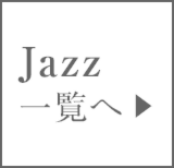 contents-jazz-all.png